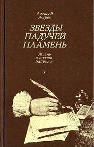 Алексей Зверев - Звезды падучей пламень