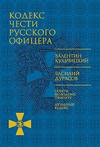 В. Дурасов -Кодекс чести русского офицера (сборник)