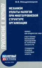 Марина Владимировна Мандражицкая - Механизм уплаты налогов при многоуровневой структуре организации
