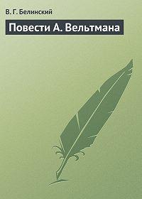 В. Г. Белинский -Повести А. Вельтмана