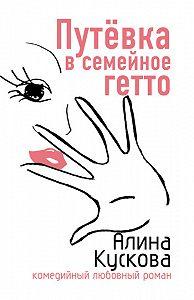 Алина Кускова -Путевка в семейное гетто