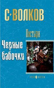 Сергей Волков -Пастыри. Черные бабочки