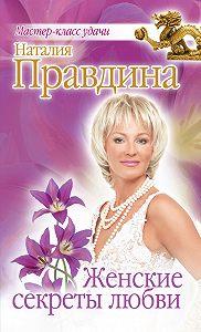 Наталия Правдина -Женские секреты любви