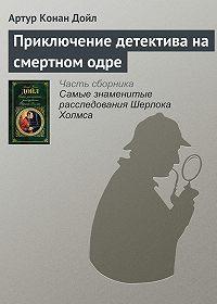 Артур Конан Дойл -Приключение детектива на смертном одре