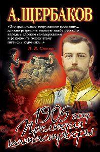 Алексей Щербаков -1905 год. Прелюдия катастрофы