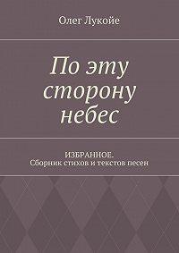 Олег Овсянников -По эту сторону небес. Избранное. Сборник стихов итекстов песен