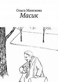 Ольга Манскова -Масик