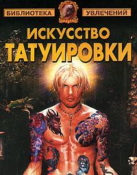 В. А. Барановский - Искусство татуировки