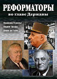 Александр Радьевич Андреев -Реформаторы во главе Державы