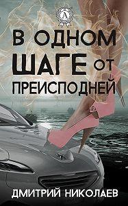Д. Николаев -В одном шаге от преисподней