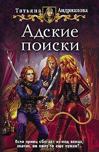 Татьяна Андрианова - Адские поиски