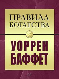 Уоррен Баффетт -Правила богатства. Уоррен Баффет