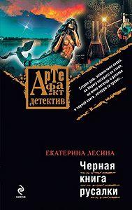 Екатерина Лесина -Черная книга русалки