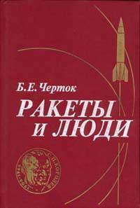Борис Черток -Ракеты и люди
