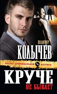 Владимир Григорьевич Колычев -Круче не бывает