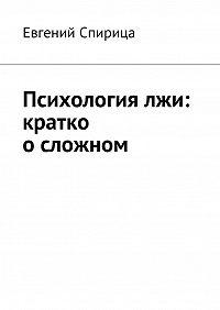 Евгений Спирица -Психология лжи: кратко осложном