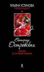 Екатерина Островская -Мечты о лучшей жизни