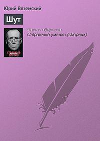 Юрий Вяземский -Шут