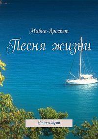 Навна-Яросвет -Песня жизни. Стихи-дуэт
