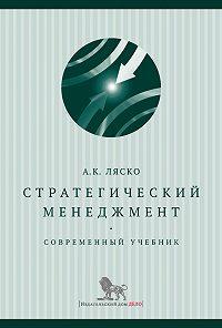Александр Ляско - Стратегический менеджмент. Современный учебник
