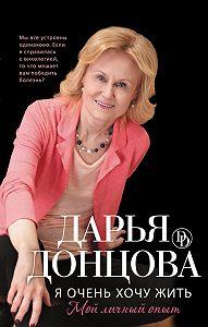 Дарья Донцова - Я очень хочу жить: Мой личный опыт