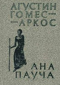 Агустин Гомес-Аркос -Ана Пауча
