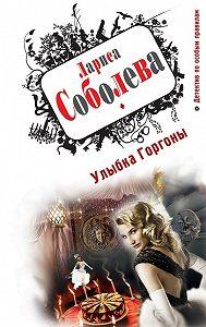 Лариса Соболева -Улыбка Горгоны