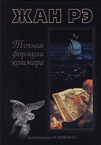 Жан Рэ -Мальпертюи