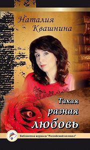 Наталия Квашнина -Такая разная любовь