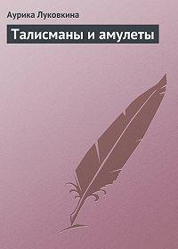 Аурика Луковкина -Талисманы и амулеты