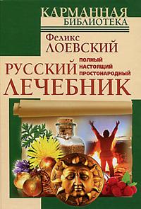 Феликс Лоевский -Полный настоящий простонародный русский лечебник