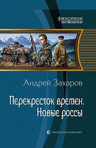 Андрей Захаров -Перекрёсток времён. Новые россы