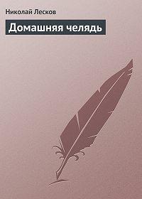 Николай Лесков - Домашняя челядь
