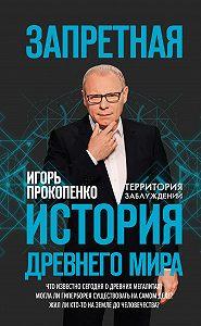 Игорь Прокопенко -Запретная история Древнего мира