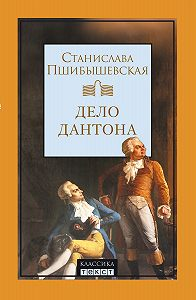 Станислава Пшибышевская -Дело Дантона. Сценическая хроника.