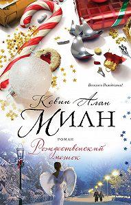 Кевин Милн -Рождественский мешок