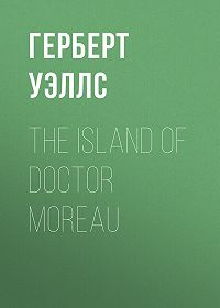 Герберт Уэллс -The Island of Doctor Moreau