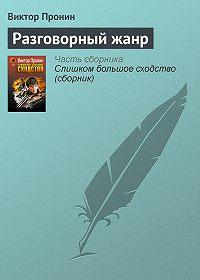 Виктор Пронин -Разговорный жанр