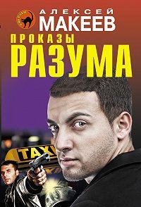 Алексей Макеев -Проказы разума