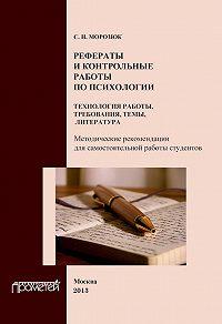 С. Морозюк - Рефераты и контрольные работы по психологии. Технология работы, требования, темы, литература