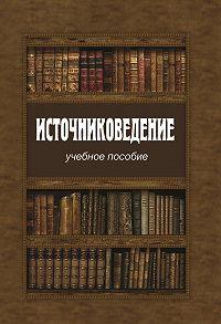 Коллектив Авторов -Источниковедение
