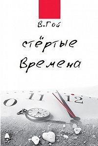 Владимир Гой -Стертые времена