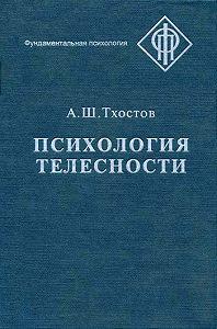 А. Ш. Тхостов -Психология телесности