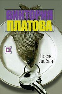 Виктория Платова -После любви
