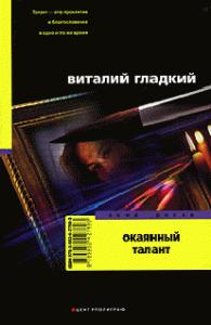 Виталий Гладкий -Окаянный талант