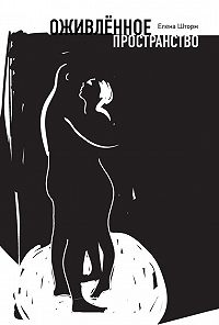 Елена Шторм -Оживлённое пространство