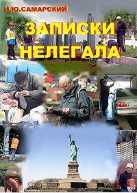 Игорь Самарский -Записки нелегала