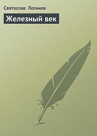 Святослав  Логинов -Железный век