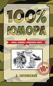 Андрей Ситнянский - 100% юмора. Армия, авиация и немножко флота