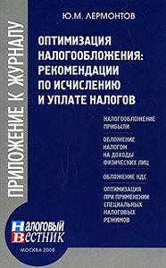 Ю. М. Лермонтов -Оптимизация налогообложения: рекомендации по и уплате налогов